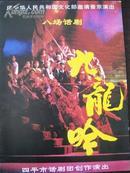话剧节目单:九龙吟(四平话剧团)