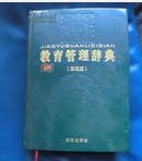 教育管理辞典