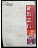 音乐之门-余丹红签名本