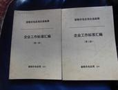 企业工作标准汇编(两册全)