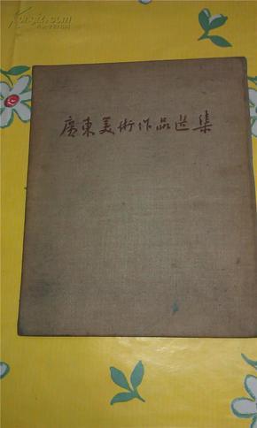 《广东美术作品选集》布面精装 1954年1版1印 仅印750册