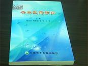 杏林医药新探 (内有大量中医药方}2007年修订版