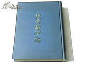 说文解字注 精装、16开本(经韵楼藏版)繁体竖版、81年一版84年三印