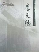 【当代中国画百家.李元德】作品选  发行1100册