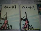 1979年《昨日的战争》精装两厚册 有书衣  仅印一千册
