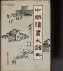 中国读书大辞典