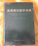 实用英汉医学词典