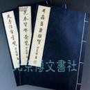 先秦货币汇览•方足布卷(一函三册)