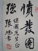著名书法家,北京书协副主席 张旭书法作品
