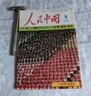 人民中国1976年9【日文版】