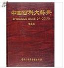 中国百科大辞典 普及版
