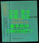 对外经济贸易函电手册(英汉对照)【硬精装】