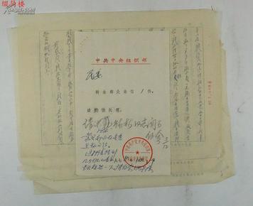 """【全场包邮】VZD14101119 原民族出版社副社长 李鸿范(1920-2005)签批1978年""""来访信件"""" 附群众来访信札,共5页"""