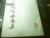 司志杰作品展集(高级工艺美术师:书中收入书法、书画、陶瓷)