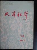 1977年天津歌声(第3、4期)