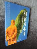 体恒法师著《僧眼看台湾:宝岛佛教六十日参学记》一版一印 现货