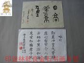 ◆◆印迷林乾良旧藏---编536【小不在意】◆叶一苇 张联芳