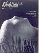 苏珊·桑塔格文集:床上的爱丽斯(美国后现代主义大师唯一的戏剧杰作,07年一版一印,自藏品相十品)