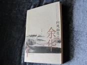 王世诚著  中国当代著名作家评传《向死而生:余华》一版一印 现货 自然旧