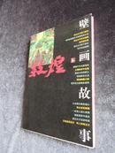 敦煌研究院编  佛教故事《敦煌壁画故事》一版一印 现货