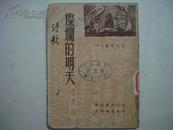 时代诗丛之一:灿烂的明天 (诗歌)1951年5月初版 仅印2000册