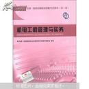 2013全国一级建造师执业资格考试用书:机电工程管理与实务(第3版)(无光盘),