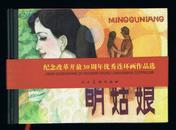 连环画:明姑娘(32开精装本,首次出版)李鸿飞绘画    2008年1版1印