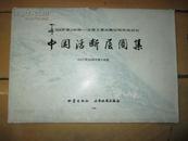 中国活断层图集(IGCP第206项_全球主要活断层特性的对比)   5开本,精装,印量仅1300册
