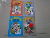 少儿行为规范教育丛书《童规》保健2、礼仪6、尊长7、爱国8(四本合售4元)
