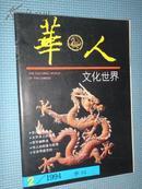 华人      1994年第2期     林海音印象