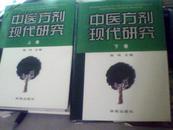 中医方剂现代研究 上下两册精装