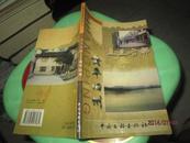 黄平自助游系列丛书之二:且兰古都  黄平旧州   15-2号