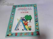 程博士幼童智能开发教程(4-6岁):认知训练