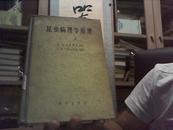 昆虫病理学原理 (上下2册全,精装) 【邮挂刷8元】