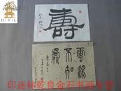◆◆印迷林乾良旧藏---编539【小不在意】◆叶一苇 邹德忠