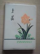 70年代上海笔记本(64开)