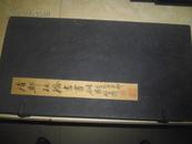 岱南东郡铭古斋 清郑板桥书画铜刻:难得糊涂 吃亏是福(40x20x2cm 共2版1盒)