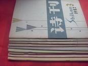 诗刊1982年3-8、10-12期,共9册合售