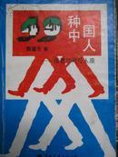 49种中国人——请君勿对号入座【一版一印 仅印5千册!】