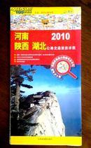 河南,陕西,湖北公共交通旅游详图 2010【旧藏】