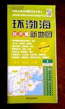 环渤海经济圈新地图【旧藏】--防水耐磨撕不烂