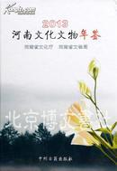 2013河南文化文物年鉴
