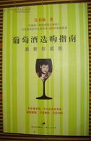 葡萄酒选购指南(最新权威版)