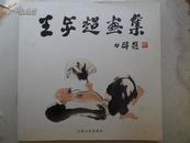 王步超画集(作者签名赠送本)
