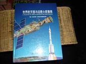 世界航天器与运载火箭集锦(精装)【栾恩杰签名】
