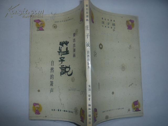 蔡志忠漫画:庄子说、孟子说、孔子说、孙子说    四本合售
