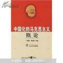 中国化的马克思主义概论