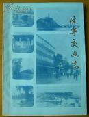 孔网首现:《休宁交通志》(图文并茂,含地图3张)封面题字:县长杨立威,组长毕涵钧,主笔曾庆生。