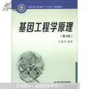 """西安交通大学本科""""十二五""""规划教材:基因工程学原理(第3版)"""