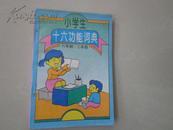 小学生十六功能词典(六年制。二年级)